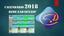 Divulgação calendário 2018.png